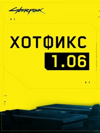 Cyberpunk 2077 Patch 1.06 (для всех версий)